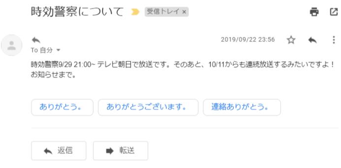 大和田さんからのメール
