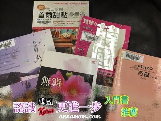 推薦✓✓認識韓國Korea更進一步。入門書