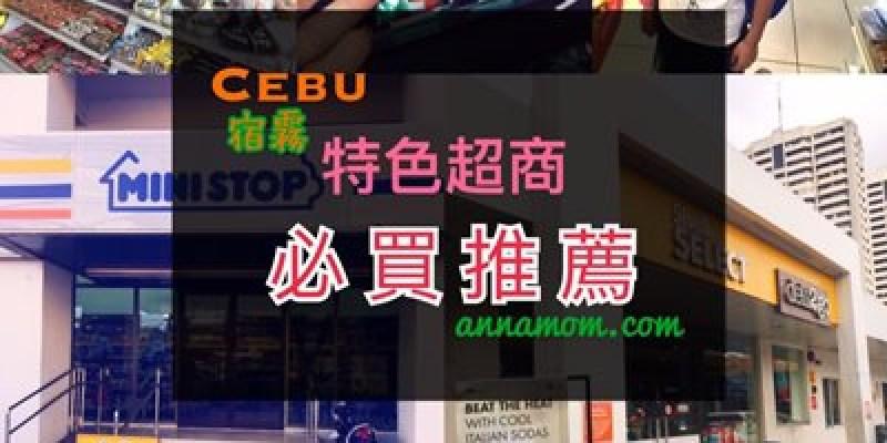 【CILC親子語校】逛逛附近的特色超商&必買推薦