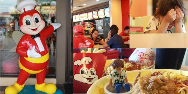 去菲律賓,必吃?!比7-11還氾濫的Jollibee(內附影片)