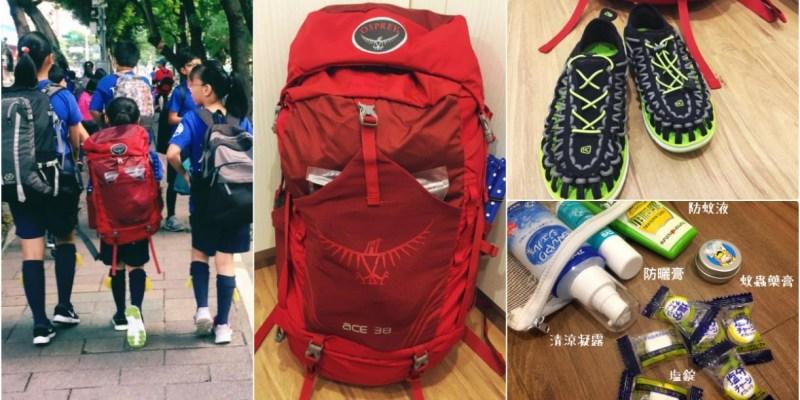 OSPREY ace38兒童登山背包開箱 ▎多天期外宿的打包術。上成功嶺參加第11屆全國童軍大露營