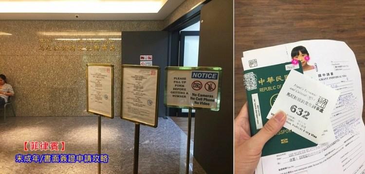 【菲律賓簽證攻略】一次打包⚭未成年/書面簽證申請流程│台北(新)辦事處交通資訊