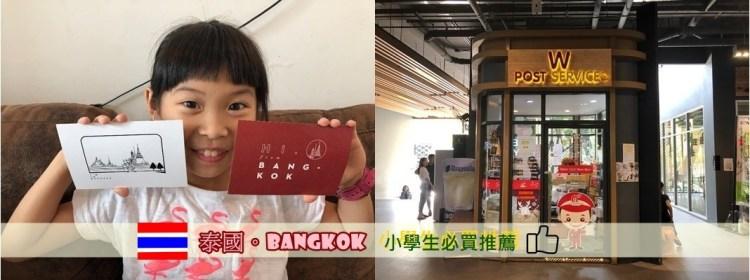 《泰國Bangkok》小學生必買推薦。做寒暑假作業好好用✏