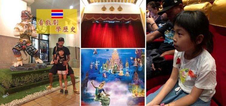 【泰好看】看戲劇快速瞭解泰國歷史文化﹤siam niramit暹羅天使劇場﹥&﹤ 曼谷孔劇Khon﹥