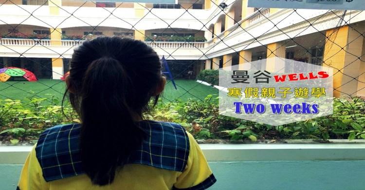 泰國曼谷WELLS International School親子遊學❖與宿霧遊學之比較