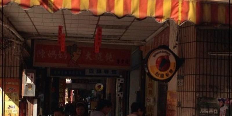 《台北後火車站。美食報報》陳媽媽大餛飩專賣店《Blog365-48》