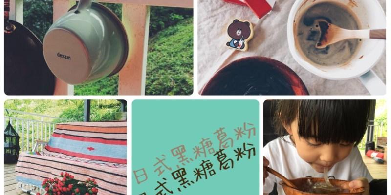 ▒ 露營EAT ▒ 冰涼Q彈好滋味ㄟ日式黑糖葛粉╳英國dexam琺瑯系列
