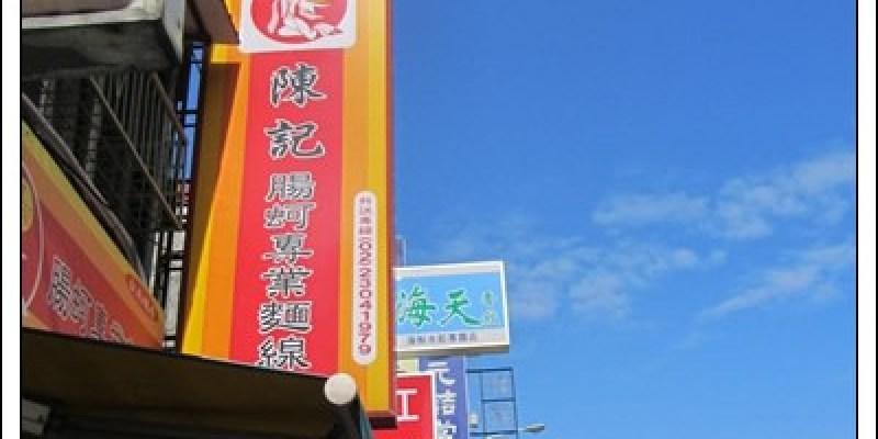 這個蚵才叫肥美◎萬華 陳記腸蚵專業麵線