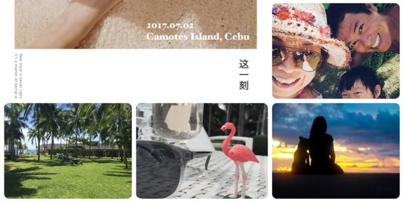 ▓2017宿霧親子遊學▓南方消失的地平線▁Camotes Island蕃薯島▂完全可媲美馬爾地夫✔入住頂級Mangodlong Paradise Beach Resort㊒最新航線JOMALIA完整指南