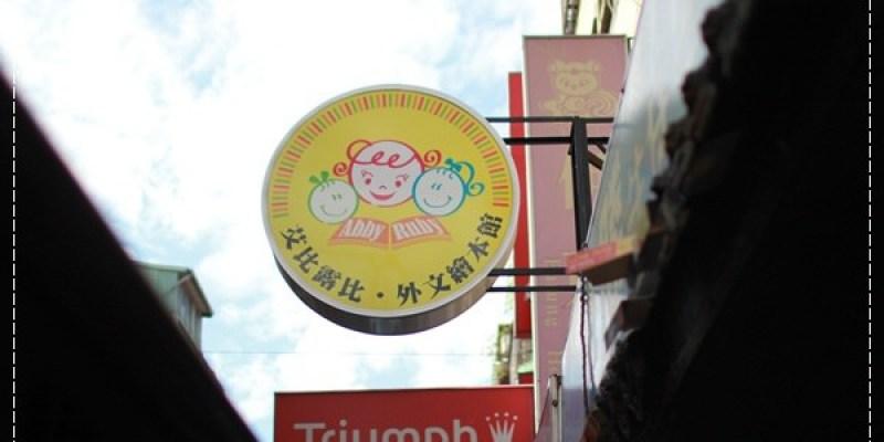 安娜愛英文✿‿✿聽Tiffany Hsu老師說顏色好好玩@艾比露比‧英文繪本館《Blog365-10》