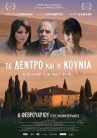 A_Place_Called_Home_poster_greek