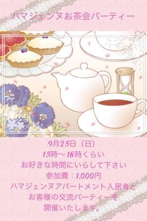 ハマジェンヌお茶会