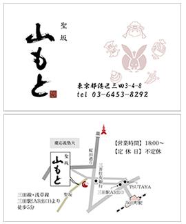 yamamoto-hizirizaka