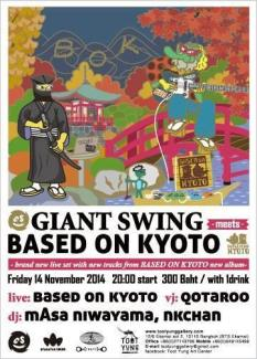 GIANT SWING FLYER