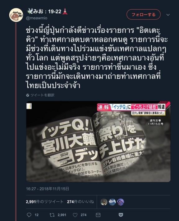タイ人のツイート