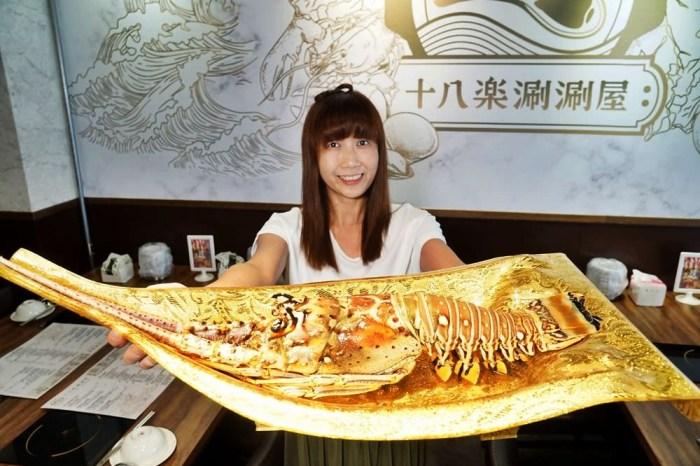 [新莊火鍋 十八樂涮涮屋] 4XL巨無霸龍蝦四人套餐 巨人國來的龍蝦霸氣上桌 還送20盎司鮮嫩肉品 新莊人你還在等什麼