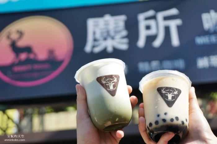 [新莊] 麋所咖啡飲啤館 新莊體育場旁的溫馨咖啡館 手沖單品 氮氣咖啡 內用有插座 不限時