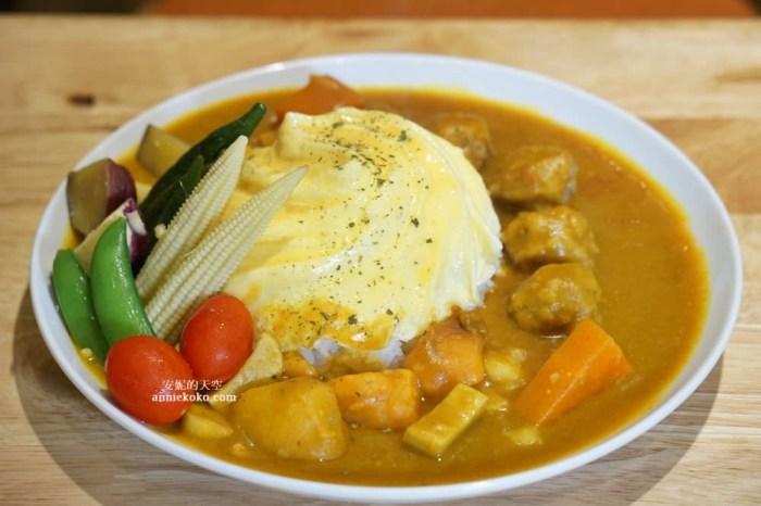 [新莊美食 喜歡咖哩 Love Curry]季節咖哩繽紛蔬菜很吸睛 加醬加飯都不加價好佛心