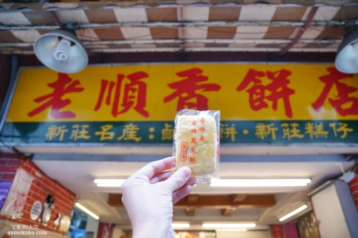 [新莊 老順香餅店] 金牌鳳梨酥 南韓《街頭美食鬥士》節目推薦 百年傳統滋味 新莊伴手禮