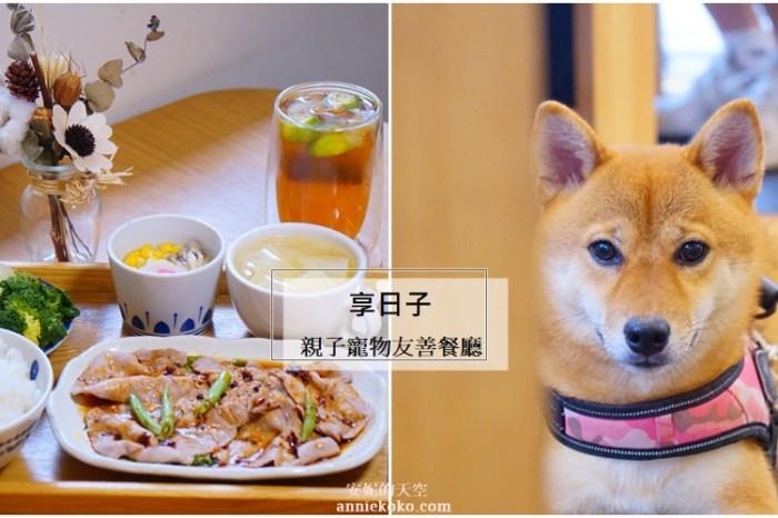 [新莊餐廳推薦 享日子 親子寵物友善餐廳] 藏身巷弄裡的溫馨空間 日式和食 溫暖的書香角落
