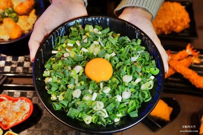 [新北浮誇系丼飯 新丼]  板橋新埔站必吃美食 爆炸滿蔥花 視覺味覺都震撼 湯品白飯無限量供應