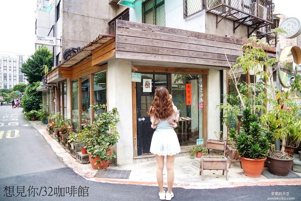 [臺北不限時咖啡館 好物 Spirit 咖啡] 想見你 32咖啡館 穿越時空尋找雨萱與子維的相遇痕跡 - 安妮的天空