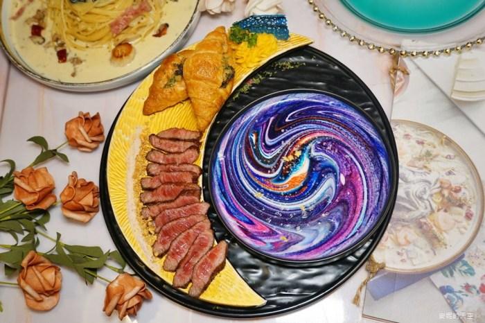 [公館美食 BFF Gossip Brunch] 最浪漫視覺系餐點 我想許一個星空送給你