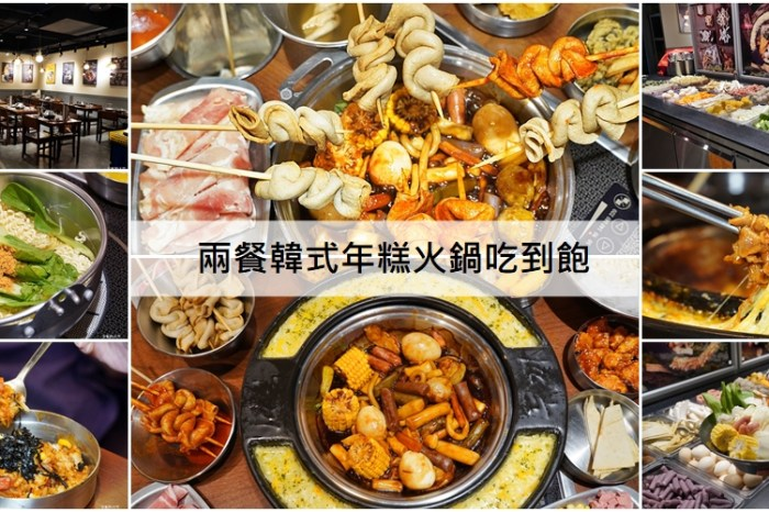 [新莊 兩餐韓國年糕火鍋吃到飽] 299元就可以吃到道地韓式風味鍋物 韓式泡麵、炸雞、魚板、年糕無限量供應