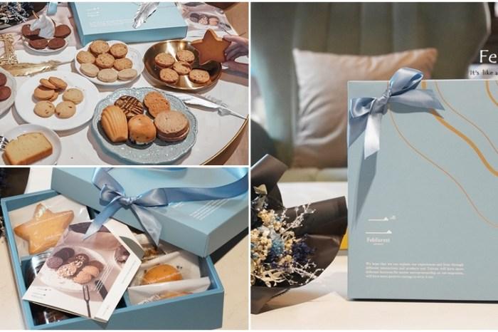 [二月.森甜點工作室 手工喜餅推薦]浪漫爆棚盡在這一盒 喜餅堆疊出幸福感