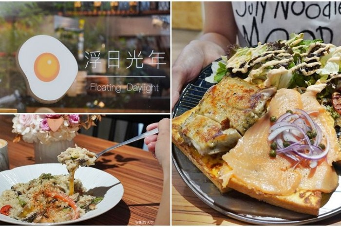 [新莊 浮日光年早午餐]澎派系早午餐 存於工業風裡的細膩 不走CP值只有好品質
