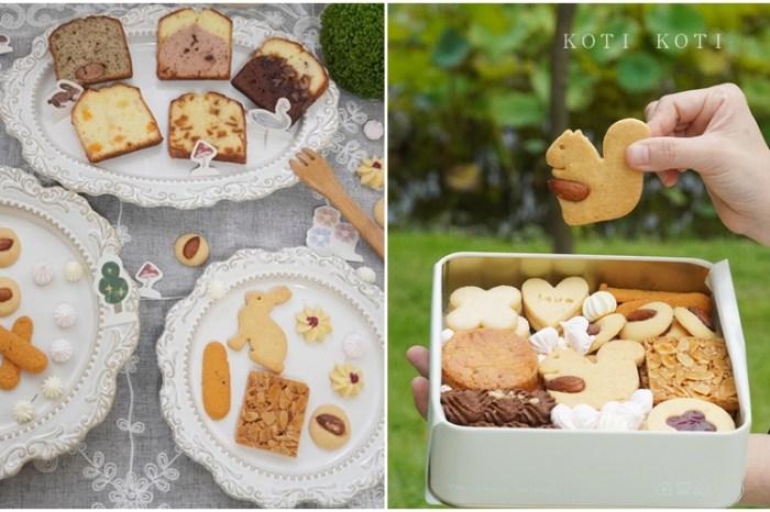 [喜餅 彌月禮盒推薦   koti koti家家]森林感療癒系餅乾禮盒 傳遞幸福的使者