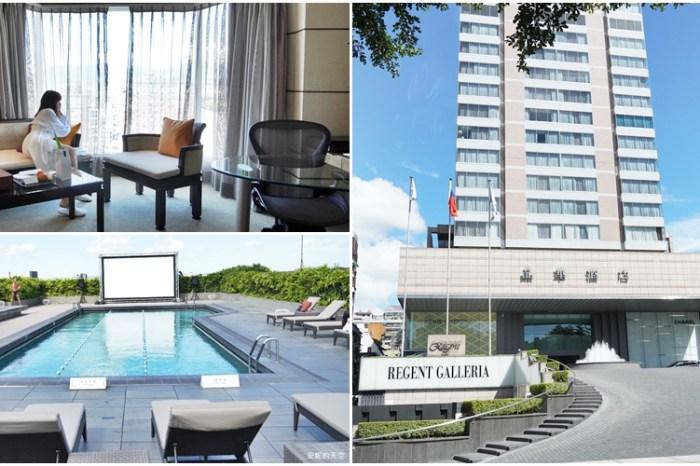 [台北 晶華酒店]神秘的19樓「大班廊 」台北唯一24小時管家服務 享盡奢華的VIP待遇