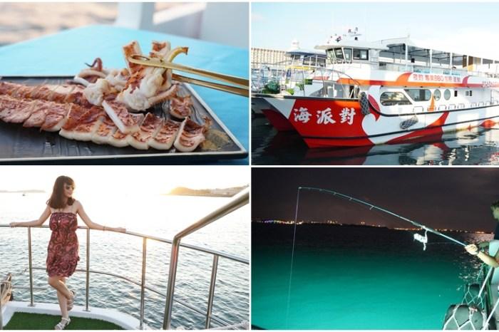 [澎湖行程推薦 海派對遊艇]來一場豪華版夜釣小管之旅吧!  超霸氣海陸大餐 給你不一樣的海釣體驗
