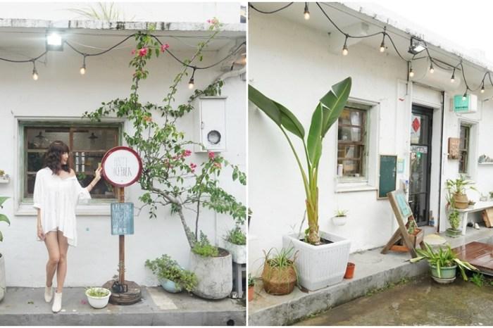 [宜蘭 Kakahong甜點x手作]頭城白色老宅咖啡館 我以為我走進沖繩小漁村裡