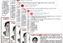 Investigation: A network of pro-military Facebook pages in Myanmar with Russian connections