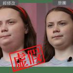 虛假:通貝里面部圓潤疑似長胖的圖片 實經人為篡改