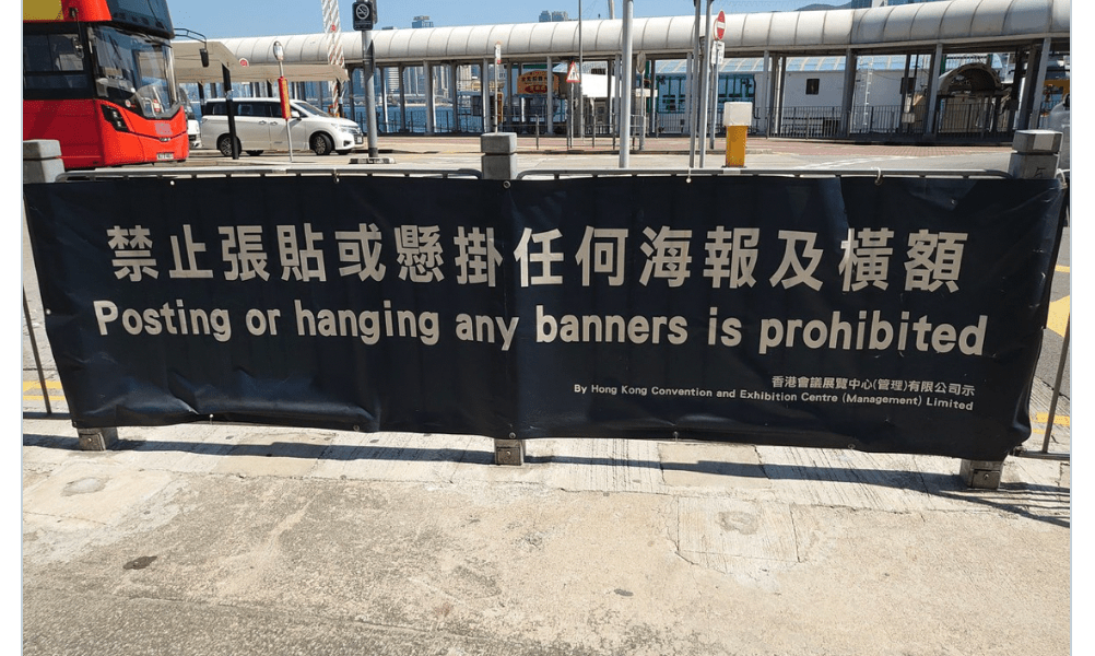 Banner in Hong Kong prohibiting hanging of banners