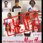 虛假:香港藝人舉字條支持新疆棉花圖片實遭人篡改 原圖出自2016年