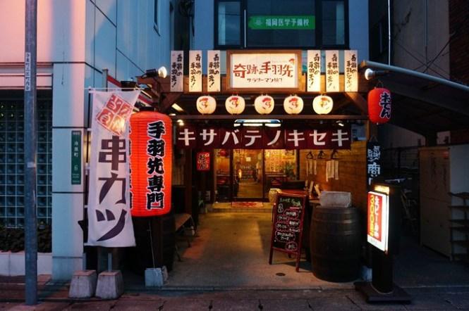 [九州] 福岡 – 奇跡の手羽先 サラリーマン横丁 本店