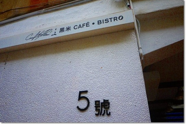 [義式] 台北 信義 – 黑米Café Bistro