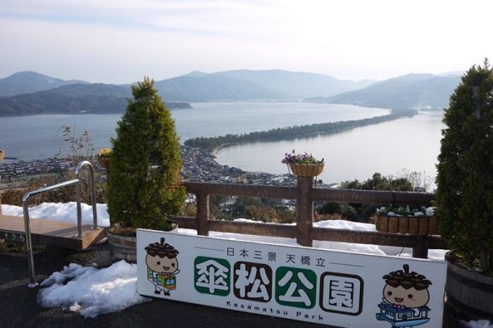 [京都] 日本三景 – 天橋立