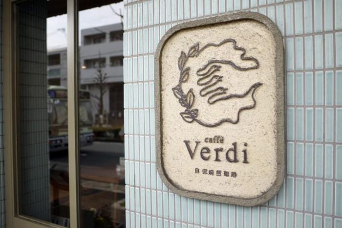 [京都] 再訪 caffe verdi