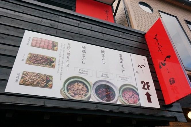 [九州] 由布院 豊後牛&地雞三吃 – 由布まぶし 心