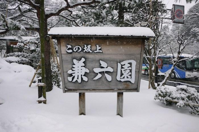 [北陸] 日本三大名園 – 金澤 兼六園