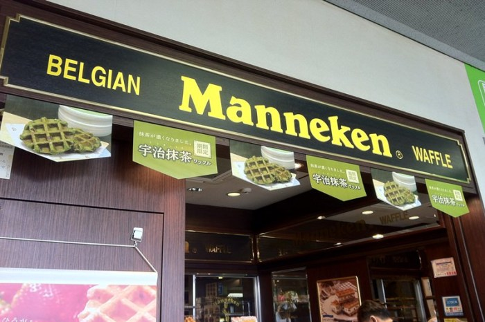 [京都] Manneken Waffle 比利時鬆餅 – JR 京都車站