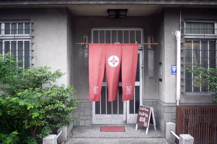 [京都住宿] 民宿體驗第二彈 – 鈁屋KAZARIYA