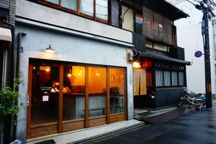 [京都住宿] 西陣 糸屋二號店 ITOYA stand   Guesthouse & bar