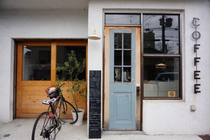 [京都] 一乘寺  靜謐咖啡屋 アカツキコーヒー