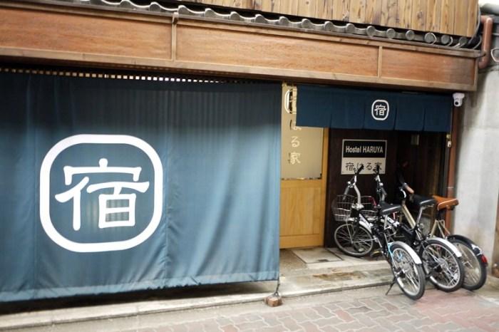 [京都] 京町家民宿 – 宿はる家 Kyoto (1号店)