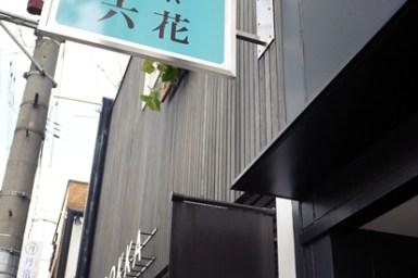 [京都] 可愛的美味咖啡屋 – 喫茶六花 ROKKA